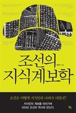도서 이미지 - 조선의 지식계보학