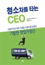 도서 이미지 - 청소차를 타는 CEO