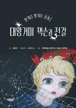 도서 이미지 - 대왕 거미 잭슨과 전갈