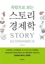 도서 이미지 - 속담으로 보는 스토리 경제학