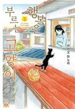 [펫코믹] 행복을 부르는 고양이 12 (완결)
