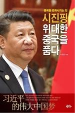 도서 이미지 - 시진핑 위대한 중국을 품다