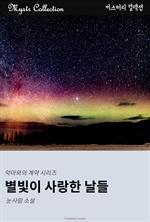 도서 이미지 - 별빛이 사랑한 날들