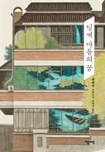도서 이미지 - 딩씨 마을의 꿈