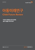 도서 이미지 - 아동미래연구 국내편 제1호