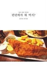 도서 이미지 - 런던에서 뭐 먹지?