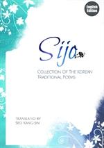 도서 이미지 - Sijo