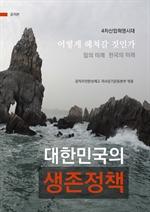 도서 이미지 - 대한민국 생존정책