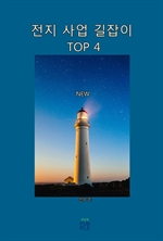 도서 이미지 - 전지 사업 길잡이 TOP 4