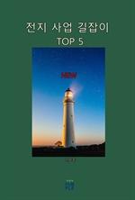 도서 이미지 - 전지 사업 길잡이 TOP 5