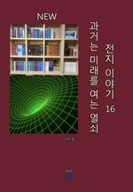 도서 이미지 - 과거는 미래를 여는 열쇠(전지 이야기)(제 16권)