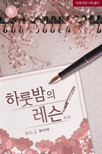 도서 이미지 - 하룻밤의 레슨