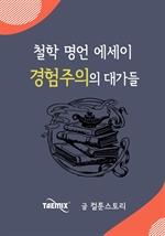 도서 이미지 - [오디오북] [철학 명언 에세이] 경험주의의 대가들