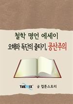 도서 이미지 - [오디오북] [철학 명언 에세이] 오해와 독단의 줄타기, 공산주의