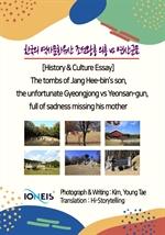 도서 이미지 - [오디오북] 한국의 역사문화유산 조선왕릉 의릉 vs 연산군묘 [History&Culture Essay] The tombs of Jang Hee-bin's son,