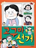 도서 이미지 - 고구마 선거