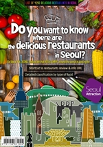 도서 이미지 - List of 4,200 delicious restaurants in Seoul