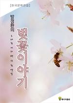 도서 이미지 - 방정환 벚꽃이야기 한국문학전집