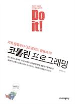도서 이미지 - Do it! 코틀린 프로그래밍