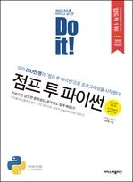 도서 이미지 - Do it! 점프 투 파이썬 (전면개정판)