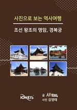 도서 이미지 - [사진으로 보는 역사여행] 조선 왕조의 명암, 경복궁