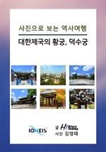 도서 이미지 - [사진으로 보는 역사여행] 대한제국의 황궁, 덕수궁
