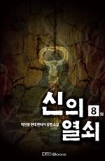 도서 이미지 - 신의 열쇠