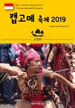 도서 이미지 - 원코스 인도네시아012 자카르타 캡고메 축제 2019 동남아시아를 여행하는 히치하이커를 위한 안내서