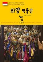 도서 이미지 - 원코스 인도네시아013 자카르타 와양 박물관 동남아시아를 여행하는 히치하이커를 위한 안내서