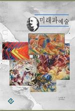 도서 이미지 - 미래파 예술