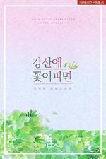 도서 이미지 - 강산에 꽃이 피면