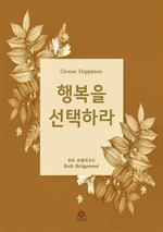 도서 이미지 - 행복을 선택하라