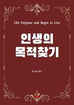 도서 이미지 - 인생의 목적 찾기