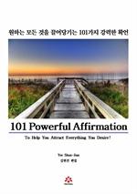 도서 이미지 - 원하는 모든 것을 끌어당기는 101가지 강력한 확언