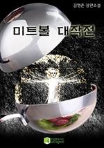 도서 이미지 - 미트볼 대작전