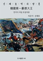 도서 이미지 - 한국의 제일 호걸대왕