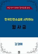 도서 이미지 - 한국단편소설로 시작하는 월사금