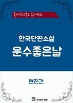 도서 이미지 - 한국단편소설 운수좋은날