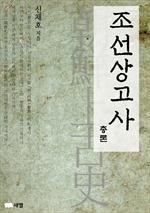 도서 이미지 - 조선상고사 총론