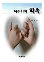 도서 이미지 - 예수님의 약속