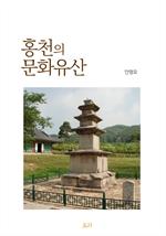 도서 이미지 - 홍천의 문화유산
