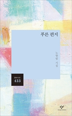 도서 이미지 - 푸른 편지