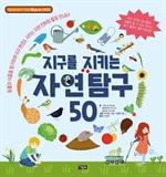 도서 이미지 - 지구를 지키는 자연 탐구 50