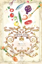 도서 이미지 - 구원자의 요리법