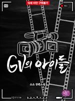 도서 이미지 - [BL] GV의 아이돌