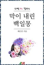 도서 이미지 - [GL] 막이 내린 백일몽 : 한뼘 GL 컬렉션 7