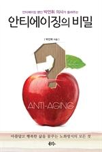 도서 이미지 - 안티에이징의 비밀