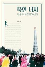 도서 이미지 - 북한 녀자 : 탄생과 굴절의 70년사