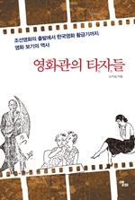 도서 이미지 - 영화관의 타자들