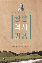 도서 이미지 - 왕릉 역사 기행 : 손종흠 교수의